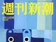 週刊新潮の「18歳実名報道」に日本弁護士連合会が「極めて遺憾」声明