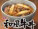 なか卯の「和風牛丼」が1年ぶりに復活! 60円値上げの350円で3月11日より順次販売開始