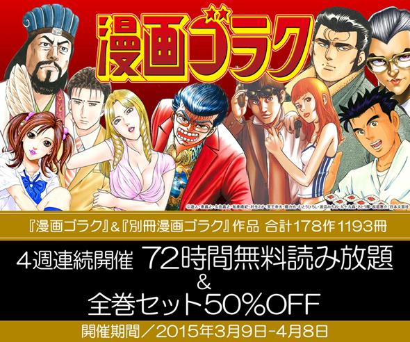 『漫画ゴラク』の半額&72時間無料読み放題キャンペーン