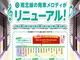 南北線、目黒駅を除く18駅の発車メロディー変更【全音源あり】