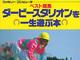 「ダビスタの伝道師」成澤大輔さん死去 著作に「ダービースタリオンを一生遊ぶ本」「女神転生2のすべて」など