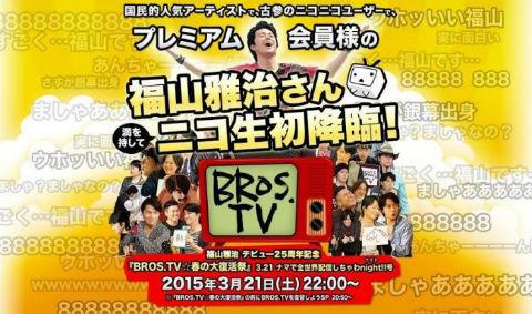 ah_fukuyama.jpg
