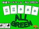 麻雀初心者でも遊べる! ハツとソーズだけの麻雀カードゲーム「ALL GREEN」