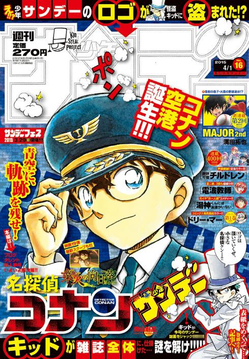 ロゴが盗まれた3月18日発売の『少年サンデー』16号