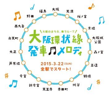 大阪環状線