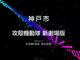 神戸市、「攻殻機動隊」とコラボ オープンデータやビッグデータの利活用に注力を