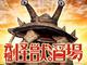 地球侵略は天下の台所から!? 「元祖怪獣酒場」が大阪市・難波にオープン!