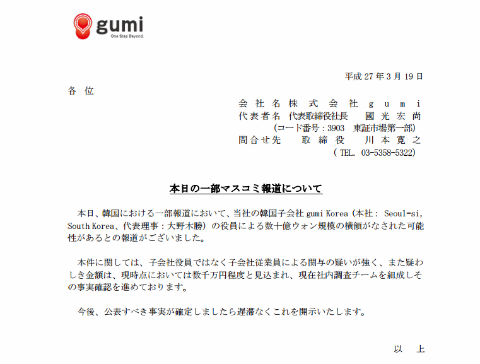 ah_gumi1.jpg