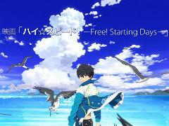 「Free!」の劇場版「ハイ☆スピード! -Free! Starting Days-」12月に公開 ティザーサイトオープン!