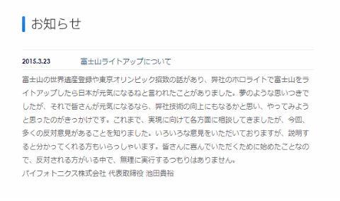 ah_fuji00.jpg
