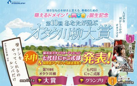 ah_otaku10.jpg