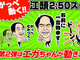 �G�K����h�[���Ɠ����A�j���X�^���v�ɁI�@LINE�X�^���v�u�����ؓ����I�]��2�F50�v�o��