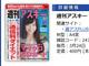 「週刊アスキー」5月末で印刷版は休刊へ 以降はネット/デジタルに完全移行