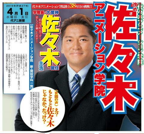 ah_sasaki.jpg