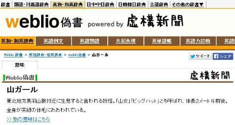 ah_weblio1.jpg