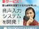 niconicoに新機能「音声入力システム」導入 世界初、人間の感情を理解できる超技術がすげえええええ!!!