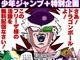 「少年ジャンプ+」で「DRAGON BALL カラー版 フリーザ編」全巻を無料配信 劇場版「復活の『F』」公開記念で