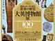 東京都美術館にて「大英博物館展」開催 ハリー・ポッターに登場した「ルイス島のチェス駒」も展示!
