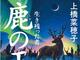 2015年、本屋大賞は「鹿の王」 著者は上橋菜穂子さん