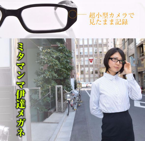 メガネに仕込んだ超小型カメラで動画や写真が撮れる「ミタマンマ伊達メガネ」がスパイっぽい