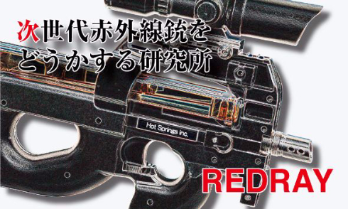�ԊO��eRED RAY JAPAN