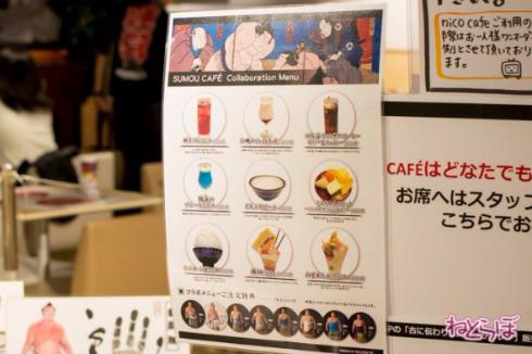 SUMOU CAFÉ