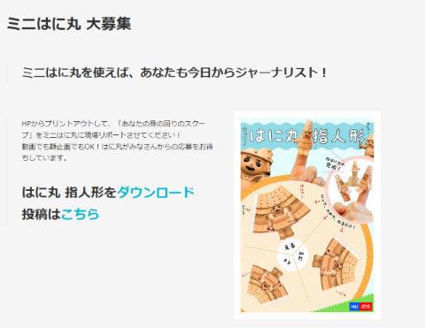 ah_haniwa2.jpg