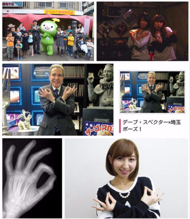 埼玉ポーズ