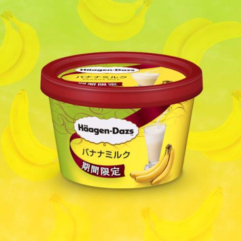 ハーゲンダッツバナナミルク