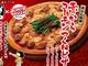 鍋をピザにするってどういう発想だよ! アオキーズ・ピザ×赤からの「赤からコーチンつくねピザ」が登場