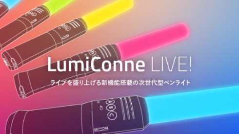 LumiConne LIVE!