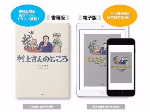 村上春樹電子書籍化