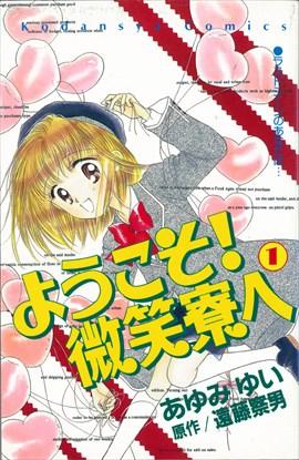 ah_nakayoshi005.jpg