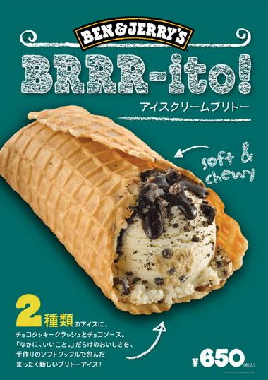 アイスクリームブリトー