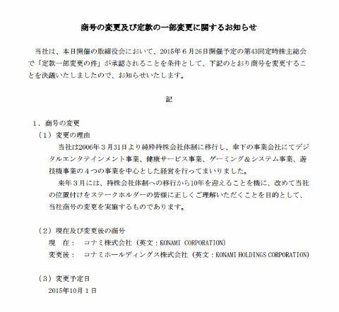 aH_konami.jpg