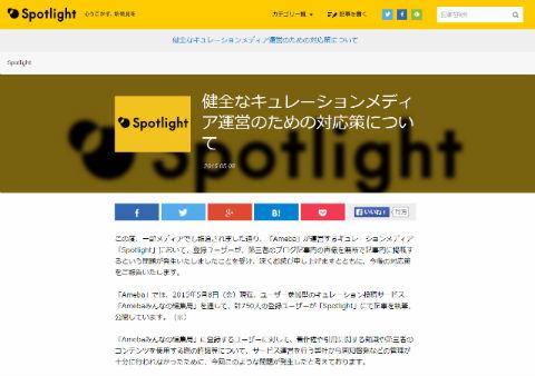 ah_spot1.jpg