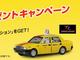 日の丸交通とトミカがコラボ タクシーを予約すると日の丸タクシーのミニカーがもらえるぞ!