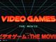 予告編公開! ドキュメンタリー映画「ビデオゲーム THE MOVIE」