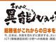総務省の「異能(Inno)vation」プログラム、2015年募集開始