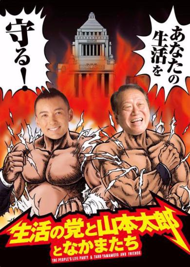 【政治】国民・自由合併構想で小沢一郎氏「立憲民主党と並ぶ勢力に」 ->画像>19枚