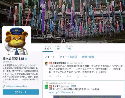 熊本県警の道路情報板