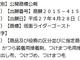 次の仮面ライダーは「仮面ライダーゴースト」? 東映が商標を出願