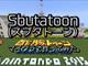 マインクラフトで「スプラトゥーン」 派生ゲーム「スブタトーン」の完成度がすごくなイカ?