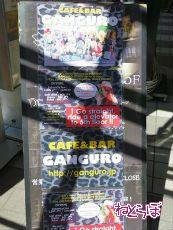 ah_ganguro1.JPG
