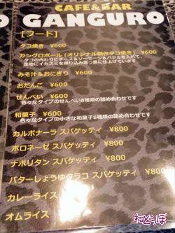 ah_ganguro11.JPG