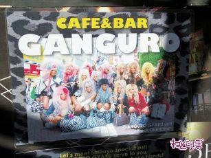 ah_ganguro2.JPG