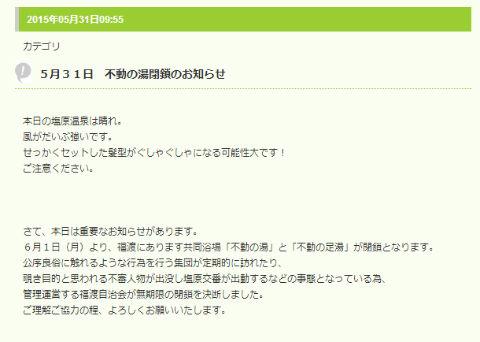 ah_onsen1.jpg