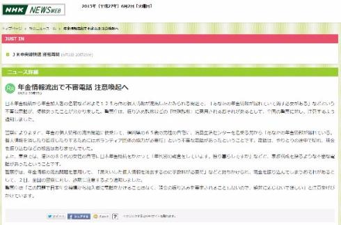 日本年金機構 - nenkin.go.jp