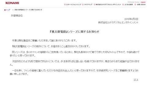 桃太郎電鉄シリーズの画像 p1_14
