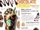 1044キロカロリーだと!? スタバ「チョコレート クランチ フラペチーノ」が話題